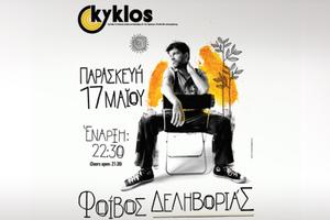 Στο Kyklos live stage ο Φοίβος Δεληβοριάς