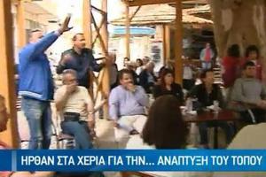 Καυγάς κατοίκων με βουλευτές του ΣΥΡΙΖΑ στο Τυμπάκι