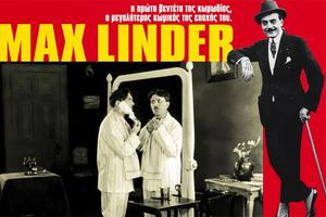 Το «100 Χρόνια Μαξ Λίντερ» στις ελληνικές αίθουσες