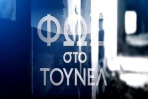 Συγκλονιστική η τελευταία εκπομπή του «Τούνελ»
