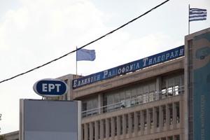 Κατά του «λουκέτου» στην ΕΡΤ το Περιφερειακό Συμβούλιο Αττικής