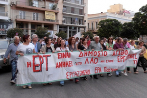Συλλαλητήριο στην Πάτρα για την ΕΡΤ