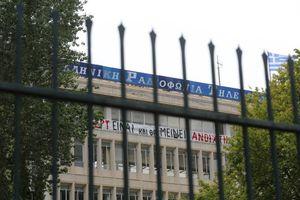 Το ΣτΕ έκρινε συνταγματικό το «μαύρο» στην ΕΡΤ