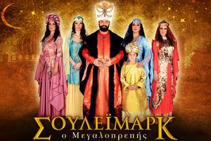 Ο «Σουλεϊμάρκ» ανεβαίνει στη Θεσσαλονίκη