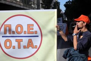 Σε διήμερη απεργία από αύριο οι δημοτικοί υπάλληλοι