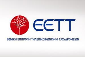 Δημόσια διαβούλευση της ΕΕΤΤ για τη διανομή των ταχυδρομικών αντικειμένων