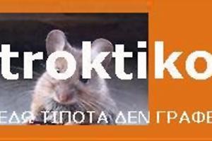 Ανάρτηση μετά από 2,5 χρόνια για το troktiko!