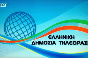 Επιτροπές θα ελέγξουν τις αιτήσεις για τη μεταβατική δημόσια τηλεόραση