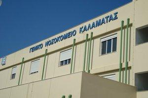 Στο ΕΣΠΑ ο εκσυγχρονισμός των νοσοκομείων Καλαμάτας-Κυπαρισσίας
