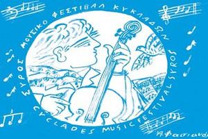 Ξεκίνησε το Διεθνές Φεστιβάλ Κλασικής Μουσικής Κυκλάδων