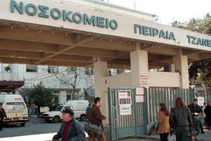ΤΖΑΝΕΙΟ ΝΟΣΟΚΟΜΕΙΟ