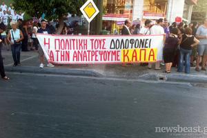 Συγκεντρώνεται κόσμος στην πλατεία Δημαρχείου Περιστέρι