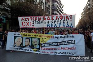 Σε εξέλιξη πορεία κατά των μεταλλείων χρυσού στη Θεσσαλονίκη