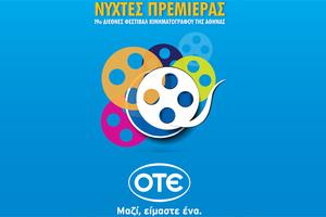 Ξεκινά το 19ο Διεθνές Φεστιβάλ Κινηματογράφου της Αθήνας