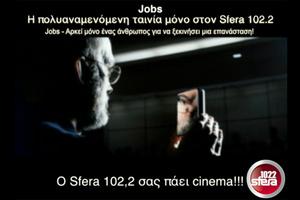 Προσκλήσεις για την avant premiere του «Jobs» στον Sfera 102,2