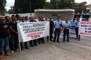 Διαμαρτυρία αστυνομικών στην Κόρινθο