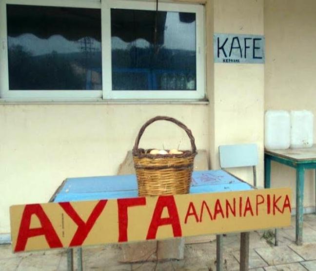 ΔΕΙΤΕ: Πέρα για πέρα ελληνικά!