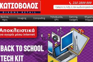 Ο δρόμος για την επιστροφή στο σχολείο περνάει από τα καταστήματα Κωτσόβολος