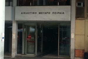 Το ΣτΕ θα ασχοληθεί με τη μεταφορά των δικαστηρίων του Πειραιά