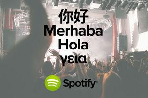 Διαθέσιμη και στην Ελλάδα η μουσική υπηρεσία Spotify