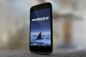 Το newsbeast.gr στην τσέπη σας!