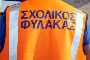 Από την Αλεξανδρούπολη στην Αθήνα οι σχολικοί φύλακες