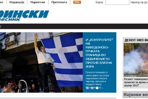 Τα ΜΜΕ στα Σκόπια μεταδίδουν τη σύλληψη Μιχαλολιάκου