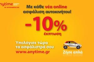 Ασφάλιση αυτοκινήτου με έκπτωση 10%
