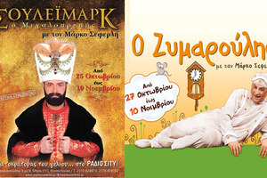«Σουλεϊμάρκ» και «Ζυμαρούλης» στη Θεσσαλονίκη