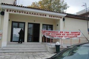 Έκοψαν το τηλέφωνο από το Εργατικό Κέντρο Ξάνθης λόγω χρέους