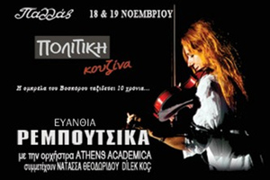 Μουσικό ταξίδι με την Ευανθία Ρεμπούτσικα στο Παλλάς
