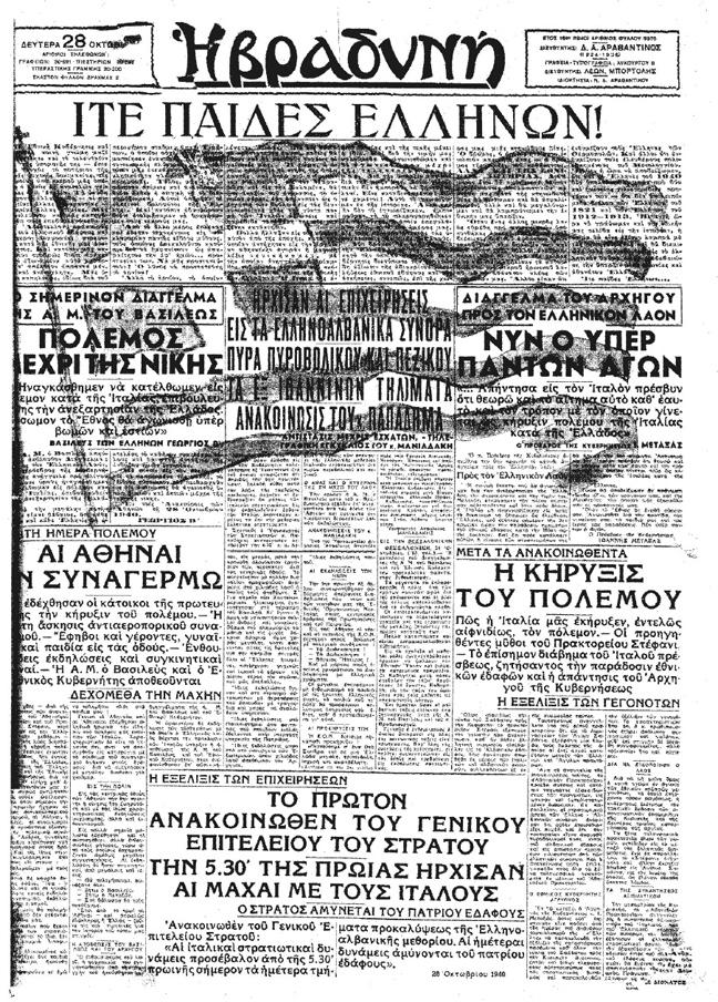 ΟΛΑ ΤΑ ΠΡΩΤΟΣΕΛΙΔΑ ΤΗΣ 28ης ΟΚΤΩΒΡΙΟΥ 1940