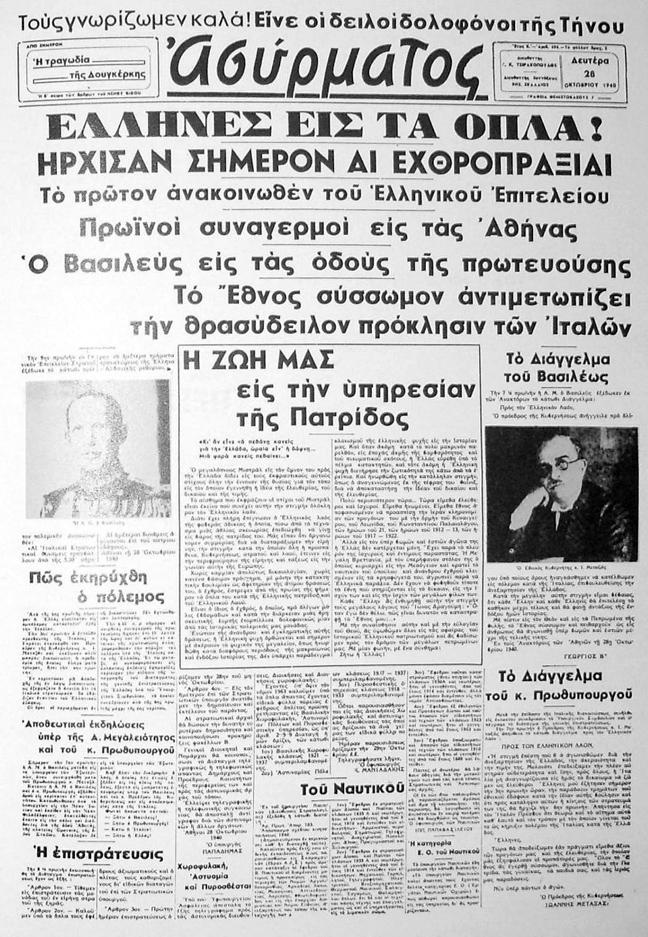 http://www.newsbeast.gr/files/1/2013/10/25/exwfulla4.jpg