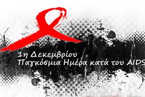 Μεγάλος διαγωνισμός από ΙΕΚ ΑΚΜΗ και ΚΕΕΛΠΝΟ κατά του AIDS