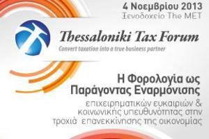 Πέμπτο Thessaloniki Tax Forum 2013