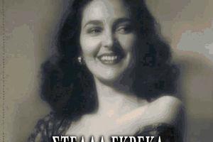 Αφιέρωμα στην Στέλλα Γκρέκα