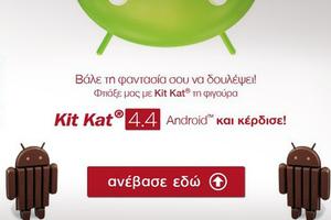 Μεγάλος διαγωνισμός της Kit Kat στο Facebook