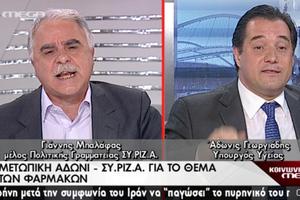 Γεωργιάδης: Γίνατε οπαδοί της ελεύθερης οικονομίας;