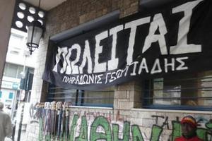 «Πωλείται, πληροφορίες Άδωνις Γεωργιάδης»