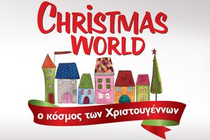 Κερδίστε 50 προσκλήσεις για το χριστουγεννιάτικο ταξίδι στο Metropolitan Expo
