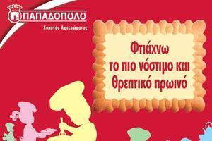 Εκπαιδευτικό αφιέρωμα στο Παιδικό Μουσείο
