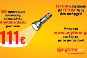 Ασφάλιση αυτοκινήτου μόνο από 111 ευρώ