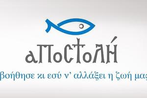 Η «Αποστολή» και ο IOCC παρέδωσε στη Θράκη υγειονομικό υλικό