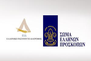«Μια υγιεινή ιδέα» από το Ελληνικό Ινστιτούτο Διατροφής και το Σώμα Ελλήνων Προσκόπων