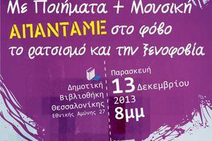 Βραδιά ποίησης και μουσικής ενάντια στο ρατσισμό στη Θεσσαλονίκη