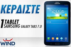 Κερδίστε ένα tablet Samsung Galaxy Tab 3