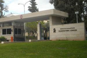 Εκκενώθηκε το Πανεπιστήμιο Αθηνών