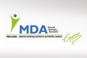 Λαχειοφόρο αγορά διοργανώνει το MDA Ελλάς
