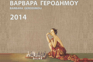 Το νέο ημερολόγιο της Βαρβάρας Γεροδήμου για το 2014