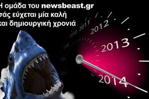 Το newsbeast.gr σάς εύχεται καλή χρονιά